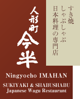 Ningyocho Imahan